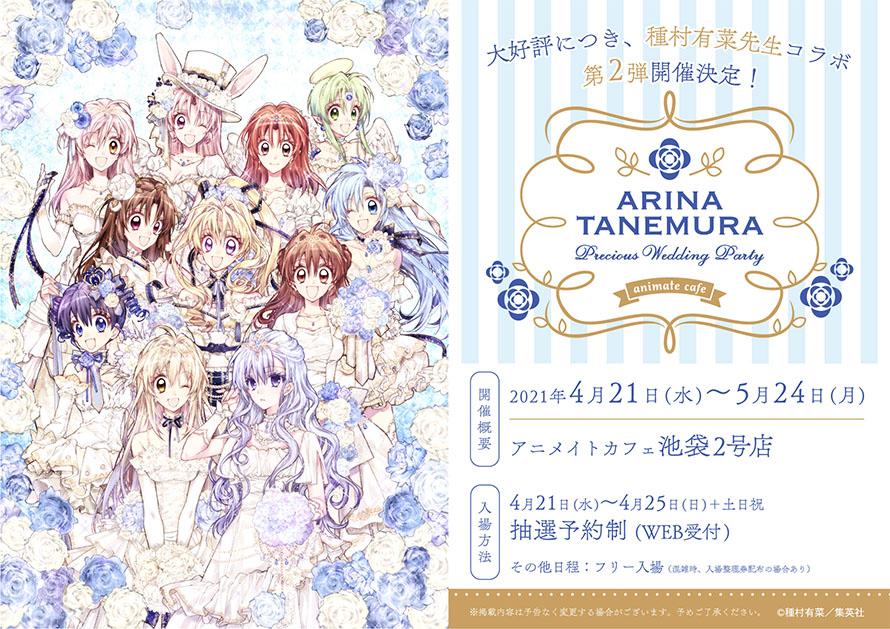 種村有菜 × アニメイトカフェ池袋 4.21–5.24 コラボカフェ第2弾開催!!