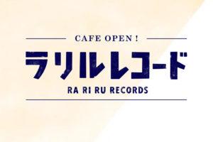 RADWIMPS「ラリルレコードカフェ」渋谷/大阪/名古屋 12.5-12/25 開催!!