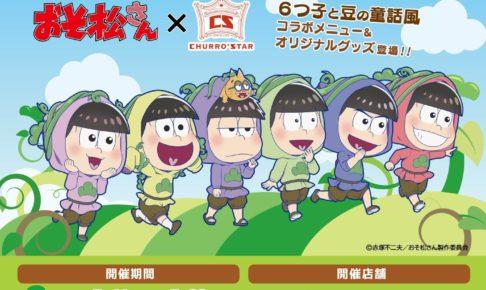 おそ松さん × CHURRO*STAR(チュロスター)池袋 7.11-7.22 コラボ開催!!
