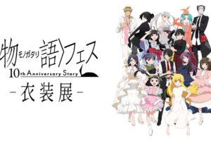 物語フェス 衣装展 in アニメイト福岡天神ビブレ 12.21-1.5 限定開催!!