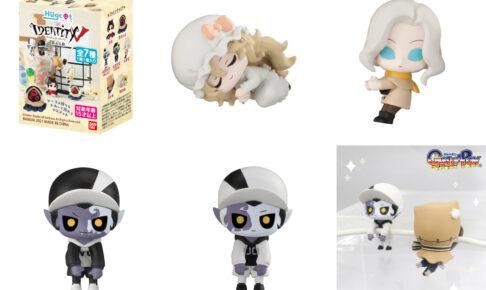 Identity V 第五人格 ハグコット 2月上旬よりコンビニ等に箱売り版登場!