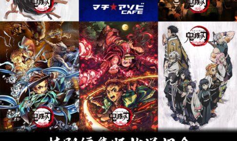鬼滅の刃カフェ 9月14日よりアニメ特別編集版放送記念コラボ開催!