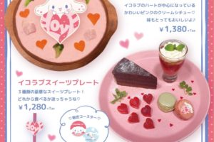 =LOVE × シナモロールカフェ新宿 2019.9.8-9.30 イコラブコラボ開催!!