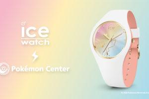 ポケモン × アイスウォッチ 7.4よりピカチュウが可愛いコラボ時計発売!