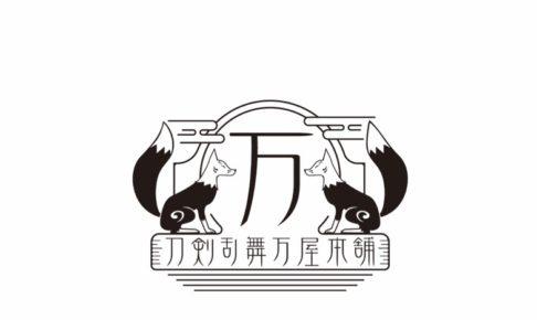 刀剣乱舞万屋本舗 in 渋谷パルコ 11.22より公式ショップグランドオープン!