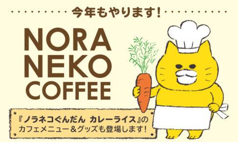 ノラネコぐんだんカフェ in 横浜/名古屋 2020.1.24を皮切りにコラボ開催!