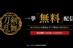 ミュージカル「刀剣乱舞」4.24-5.3 刀ミュ 全10作品一挙無料配信!