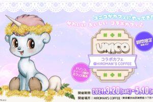 ユニコカフェ in HIROMAN'S COFFEE 3.20-5.10 コラボカフェ開催!!