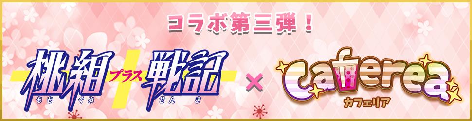 桃組プラス戦記 × プリンセスカフェ全国5店舗 6/23-8/31 コラボカフェ開催!