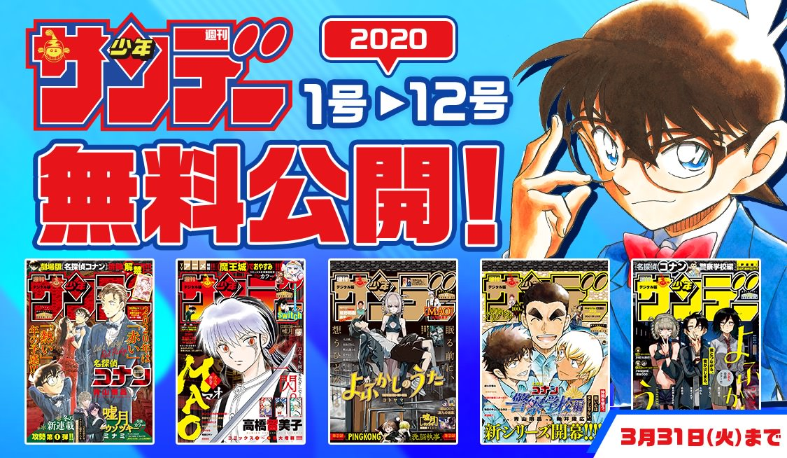 週刊少年サンデー 3.31まで1号〜12号や人気作品コミック148冊無料公開!